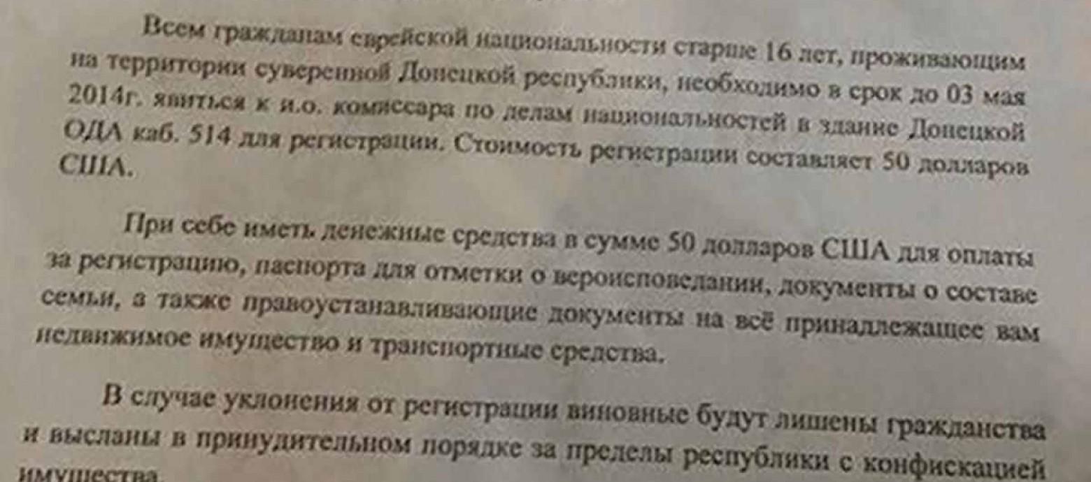 Orders demanding Jews to register in Ukraine are fake