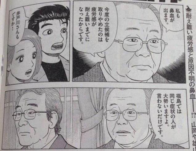 Japanese Manga Stirs Up Fukushima Nuclear Controversy-3