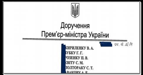 Leaked-Ukrainian-Budget