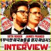 the interview teaser_0