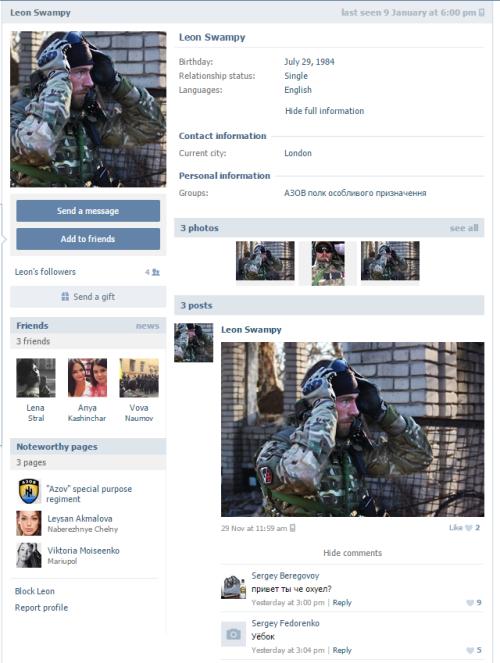 vkontakte_swampy
