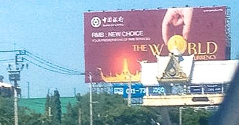 China-rmb-world-currency